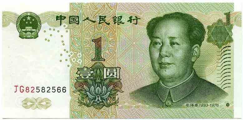 Юань 1999 рік китай