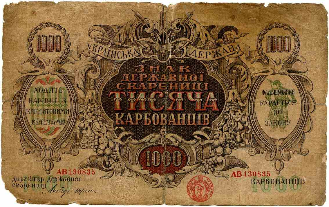 1000 карбованців 1918 купюры сша фото