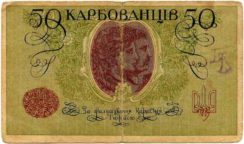 5 карбованців 1991 цена 10 рублей 2011 50 лет