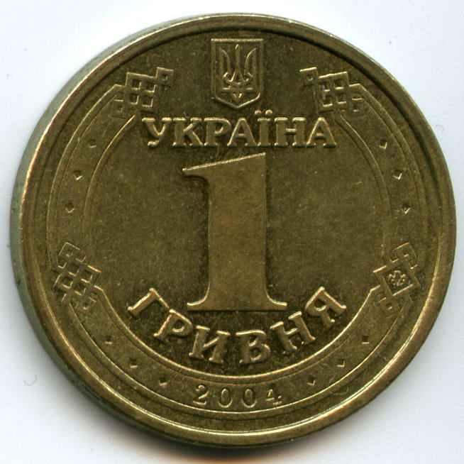 1 гривня 2004 року ціна монета 1839 1 1 2 рубля