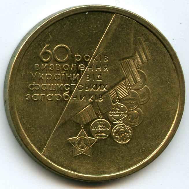 1 гривня 60 років перемоги цена армейские значки ссср цена